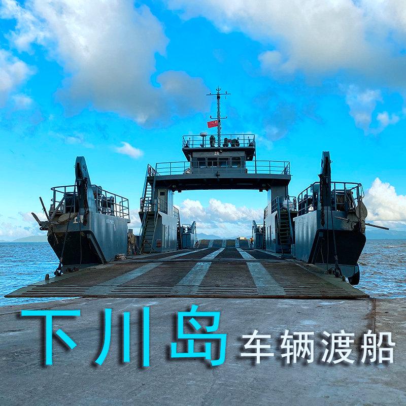 下川岛车辆渡海预约预订XC