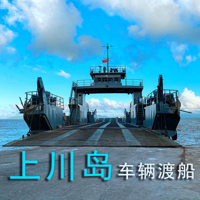 上川岛车辆渡海预约预订SC
